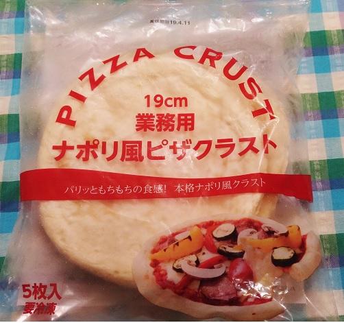 生地 ピザ 業務 スーパー