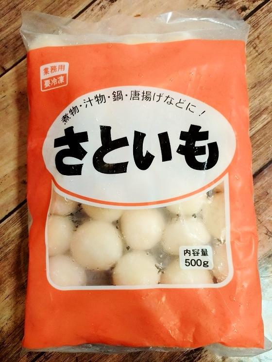 冷凍 里芋 レシピ